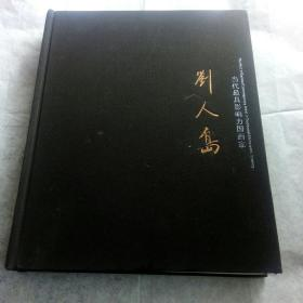 刘人岛(签名本)当代最具影响力国画家