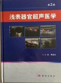 浅表器官超声医学 第2版 李泉水