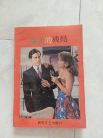作者签名本《温柔的残酷》1988年1版1印。