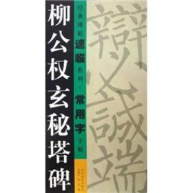 经典碑帖速临系列·常用字字帖:柳公权玄秘塔