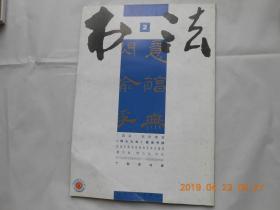 33260《 书法》2004-2