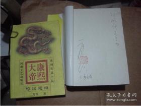 康熙大帝套装4本(二月河上款签名钤印)