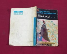 中国历史故事【战国】