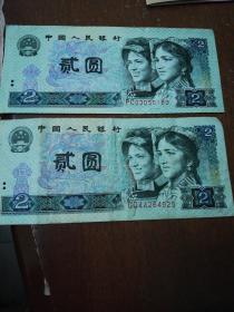 纸币2元1张80版1张90版合售.保真