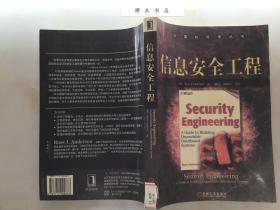 信息安全工程