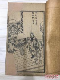 新出真正原稿 八窍珠三集 存卷二至卷四(61-85回)