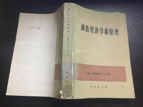 政治经济学新原理(64年1版77年2印)