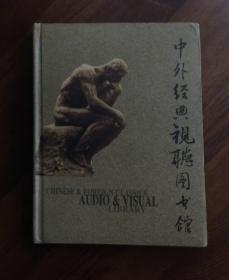 中外经典视听图书馆  (光盘10张)