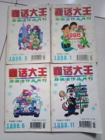 1998年《童话大王》第1.3.6.11期/共4本合售