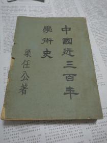 中国近三百年学术史 梁任公著
