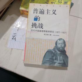 普遍主义的挑战:近代中国基督教教育研究(1877-1927)