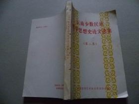 云南少数民族哲学思想史论文选集(第二辑