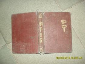 和平日记本(6品32开精装书脊开裂破损有水渍收录1954-1955年一位干部的工作记录少部分为空白页参看书影)44089