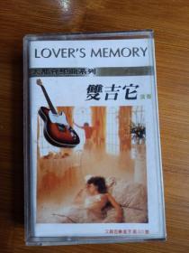 磁带 恋人的追忆