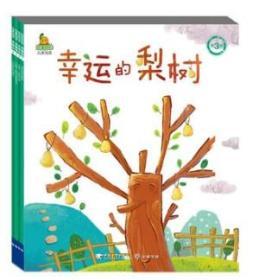 玩美阅读绘本第三辑全4册共四册:《大树上的月亮秋千》 《幸运的梨树》 《小蚂蚁的旅行》 《没有人喜欢我》