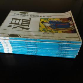 中华民族传统美德教育丛书:温、良、恭丶俭、让、廉、勤、义、勇(全9册)