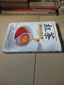 红茶.おいしいたて方(日文原版)