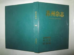 苏州杂志纪念册2001年 苏州杂志2001年合订本官方出版非私人装订 16开精装本