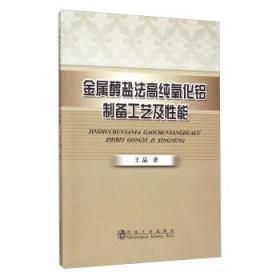 金属醇盐法高纯氧化铝制备工艺及性能 正版 王晶  9787502468996