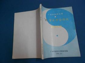 广州中医药大学95学术年会论文摘要汇编-16开