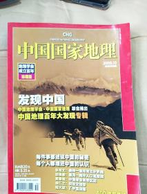 中国国家地理2009 10  总第588期