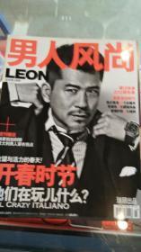 时尚风尚(2012年3月)