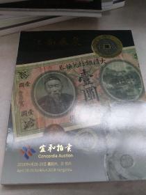 宜和2018春季拍卖会 钱币.江南春泉(16开)拍卖图录