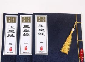 玉皇经(一套3册) 道教经典线装抄经本  临摹描红字帖练字入门 复印件