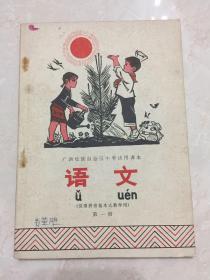 广西壮族自治区小学试用课本语文第一册(绘画精美)