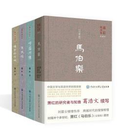 新书--萧红精选集(珍藏版)(精装)