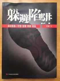 正版现货 躲避陷阱 成功实务 计划 发展 利润 收益 许英 中国时代经济出版社