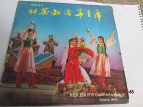 奶茶献给华主席 新疆音乐 老唱片