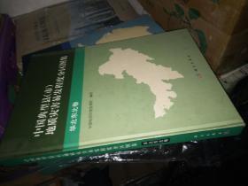 中国典型县(市)地质灾害易发程度分布图集,华北东北卷》8开,品好