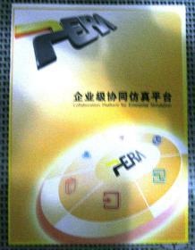 PERA-企业级协同仿真平台宣传册