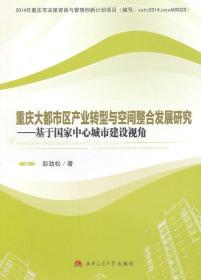 重庆大都市区产业转型与空间整合发展研究——基于国家中心城市建 正版 彭劲松  9787564334345
