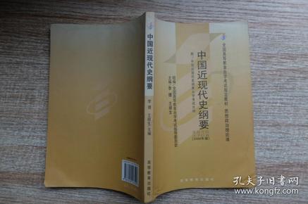 中国近现代史纲要(2008年版)