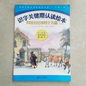 知字关键期认读绘本 阿里巴巴和四十大盗 双语版