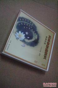 文昌帝君阴陟文  广义节录(DVD)全12张.