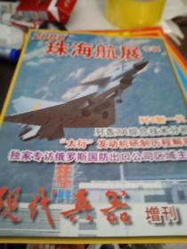 现代兵器--2008增刊珠海航展专辑