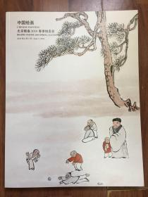 北京银座2019春季拍卖会——中国绘画