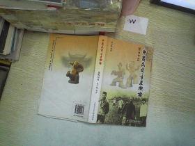 中國民族音樂概論(譜例部分)