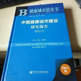 中国健康城市建设研究报告(2017)/健康城市蓝皮书【赠送本】