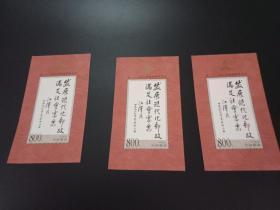 第二十二届万国邮政联盟大会(小型张)邮票 3张合售