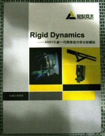 Rigid Dynamics---ANSYS 新一代刚体动力学分析模块宣传页
