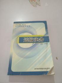 运输实务——现代物流系列丛书(品相不好)