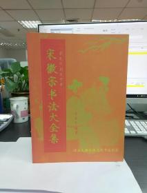 宋徽宗书法大全集(16开本,一厚册。)