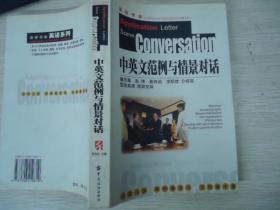 中英文范例与情景对话