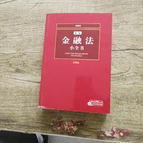 新编金融法小全书