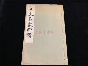 日支名家印谱1册全,赖襄、吴昌硕等人印谱,30年代印刷出版