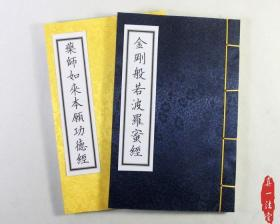 [药师经 金刚经] 佛经 经书 线装古籍抄经本 高档精美绫绢封面 复印件